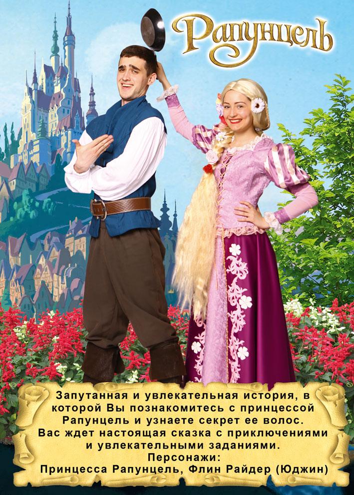 """Анимационная программа """"Рапунцель"""""""